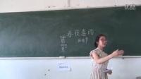 小学语文六年级上册《春夜喜雨》_小学语文招聘面试模拟试讲教学视频