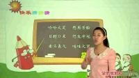 小学三年级语文必看学习视频超级棒)糖果哈哈镜馆——神态描写出细节第1段
