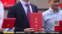 上海:15家企业登陆科创板  做大做强对接主板 上海早晨 170830