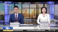 """新闻链接:""""北马""""率先取消半马  剑指""""世界马拉松大满贯行列"""" 上海早晨 170830"""