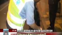 涉牌违法专项整治行动:驾驶员挖空心思改号牌  破绽百出不自知 北京您早 170830
