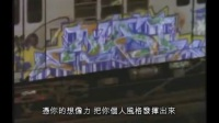 【嘻哈】经典纪录片《Style Wars》风格之战