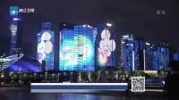 迎接全国学生运动会  钱江两岸亮起主题灯光秀 新闻深一度 170830