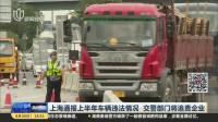上海通报上半年车辆违法情况  交警部门将追责企业 新闻报道 170830