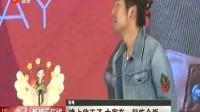 演员张博:爱观众 更爱演戏 170830 新娱乐在线