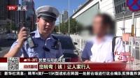 晚间新闻报道20170830斑马线前不礼让受处罚 个别司机对法规不了解 高清
