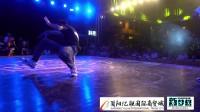 """简阳亿联&新梦想街舞""""嘻哈一夏vol.1""""街舞城市对抗赛-少儿breaking1v1 8进4 第3场2"""