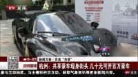 """晚间新闻报道20170830新闻万象·另类""""共享"""" 杭州 共享豪车现身街头 几十元可开百万豪车 高清"""