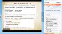 20发输电 专业考试 视频—继电保护(1)-郭老师