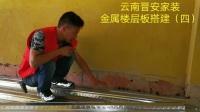 云南晋安家装之金属楼层板搭建,如何做到抗震等级8级!细节(四)