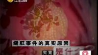 【王刚讲故事2011】凭什么缝上我的肛门