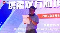 重庆电视台《重庆儒商》栏目-重庆奔力酒店用品城供需双方对接会暨周年庆活动