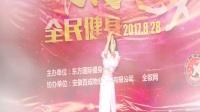 全椒东方国际健身会所2017七夕晚会杨霞《三生三世十里桃花》