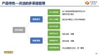 中国保信-保险中介云平台-保险中介核心业务系统-产品介绍-云端微服