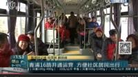 青浦16路开通运营 方便社区居民出行_新闻坊_看看新闻