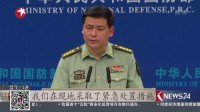 看东方20170901国防部:中国军队为推动洞朗事件妥善解决发挥重要作用 高清