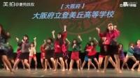 最近爆红网络的舞蹈表演,来自日本大阪登美丘高校舞蹈部最新演出,洗脑的旋律,魔性的动作,复古的服装发型,完美还原了80年代魔幻迪厅!?