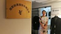 湖南妍晨服饰谢曼董事长祝宁乡化妆行业协会大会圆满成功