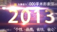 株洲装修公司大唐装饰十周年庆宣传片