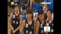 20170901天津全运会小组赛第一轮辽宁vs天津第四节