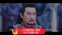 周六福珠宝晓墅店《中国新娘·婚嫁》专柜