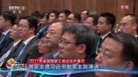 2017年金砖国家工商论坛开幕式·国家主席习近平发表主旨演讲 170903