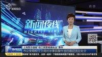 """上海警方通报""""松江民警粗暴执法""""事件 新闻夜线 170903"""