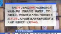 新财经20170903专访京东副总裁肖军 人工智能在京东如何发挥作用? 高清