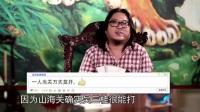 高晓松《晓说》铁马冰河山海关 吴三桂 陈圆圆的故事