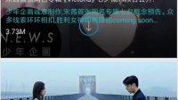 【黑马公社640】手机桌面可以设成日本女团xx视频,太劲爆了!