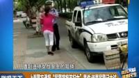 """20170904微播大宜昌:上海警方通报""""民警摔抱孩妇女""""事件:涉事民警记大过"""