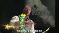 星映话 2015 星映话-《末日崩塌:天地惊变》  主创来华