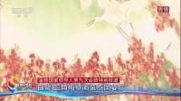 金砖国家领导人第九次会晤特别报道:白鹭 三角梅壁画装点国宴厅