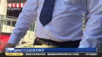 新闻透视:进口商品直销中心缩水背后 新闻报道 170904