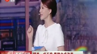"""3分钟3次跪地 董卿彰显最美""""中华骄傲"""" 170904 新娱乐在线"""