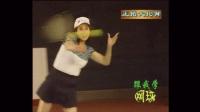 中国第一部网球教学光盘【跟我学网球】 - 随击球