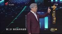 财经郎眼20170904 国企改革进行时