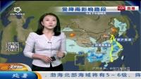 中国气象频道:天气直播间 3天城市预报