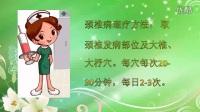 颈椎病理疗视频_标清