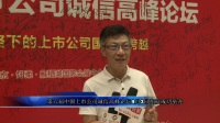 第六届中国上市公司诚信高峰论坛9月3日在京成功举办