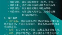 软件工程 全54讲 刘海岩06 西安交通大学
