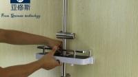 置物架安装视频-亚修斯卫浴升降杆配件花洒支架