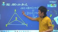 小学奥数五年级(第三季)几何中的角度