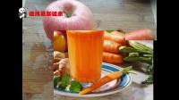 苹果和胡萝卜一起榨汁好喝吗 苹果胡萝卜汁的功效及作用