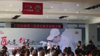 广汽传祺售后服务技能大赛华南赛区启动仪式