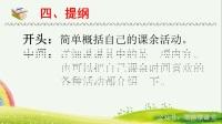 墨扬微课堂:人教版三年级语文上册第一单元作文《我的课余生活》