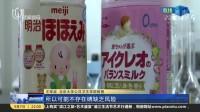 央视对比检测:6款海淘品牌奶粉中4款不符合中国标准  专家解释——不同国家因国情差异对奶粉要求不同 新闻夜线 170907