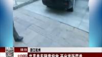 浙江杭州:共享单车随意投放  开出首张罚单 北京您早 170908