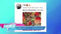 曝谢娜张杰失踪或闹分手 杨幂公司50亿分红惹证监会关注 170425