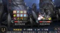 魔龙之魂 T13副本3区 左侧炸树视频讲解
